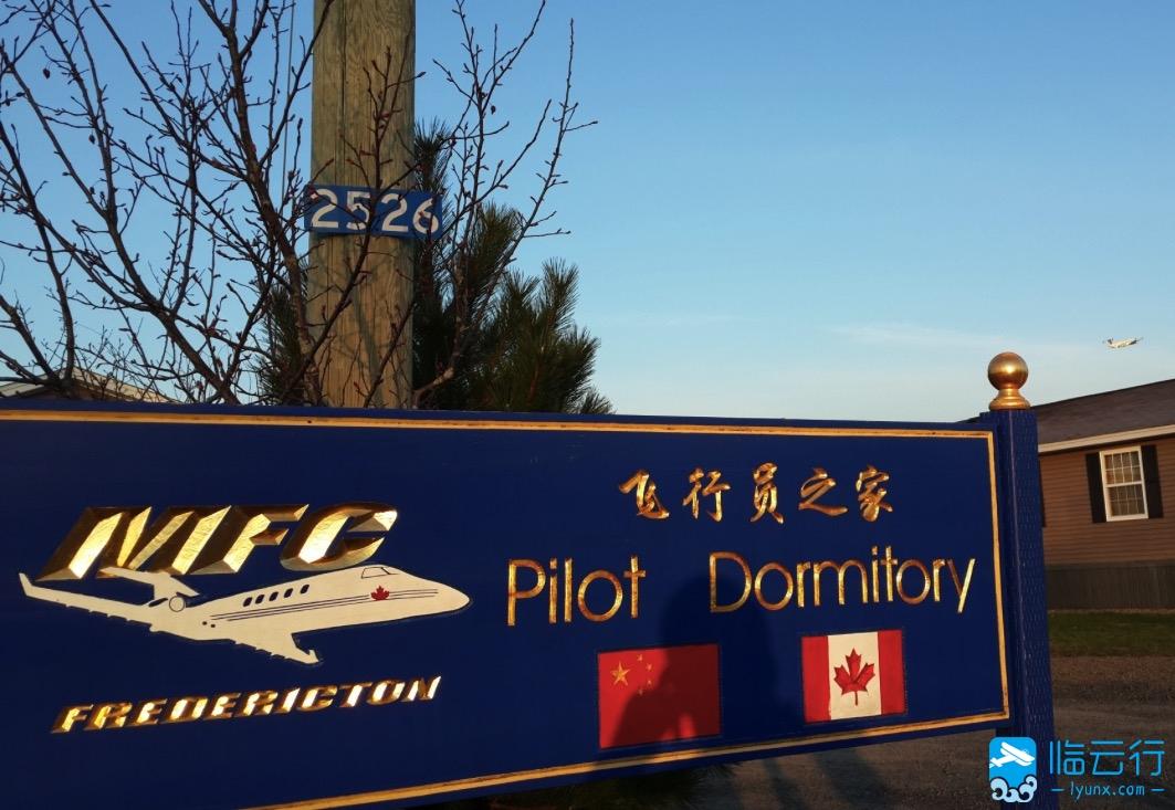 学飞在加拿大【蒙顿航校】的快乐生活 - 临云行 - 12级中飞院张娱鑫学长,飞行学员,飞行员,蒙顿航校,出国学飞