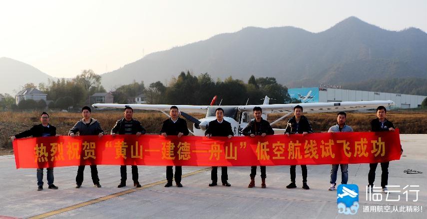 舟山去黄山可以坐飞机啦!浙江有望开通三条低空航线