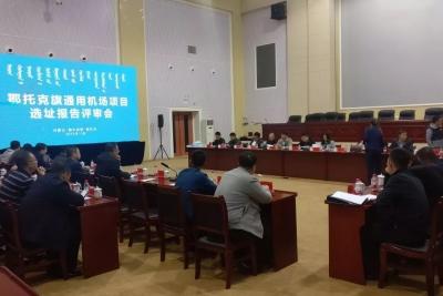鄂托克前旗通用机场改扩建规划方案研讨会顺利召开