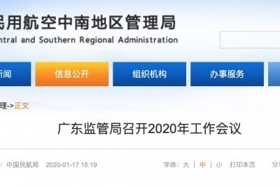 广东监管局召开2020年工作会议