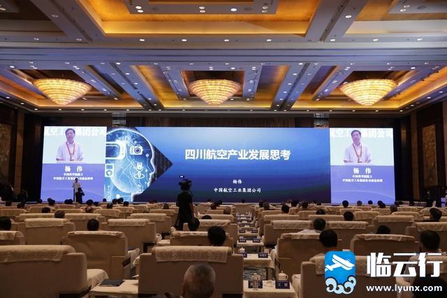 院士提出三条建议 支招四川航空产业发展