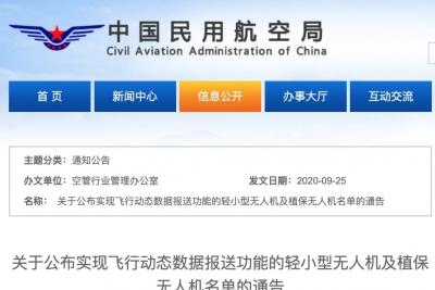 民航空管办:关于公布实现飞行动态数据报送功能的轻小型无人机及植保无人机名单的通告