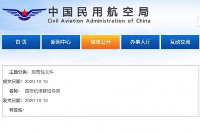 民航局发布《四型机场建设导则》 完整梳理四型机场建设要点